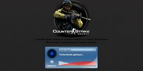 Радио для сервера css crfxfnm штаб чф рф севастополь официальный сайт