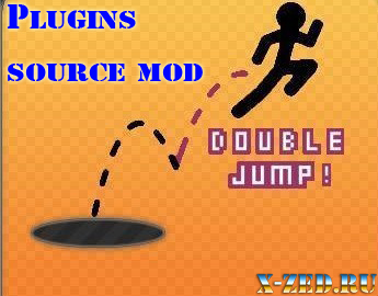 Двайной прыжок для сервера css v34 взять движок сайта