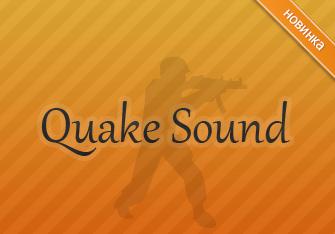 Новые квейк звуки (New quake sound/server css)