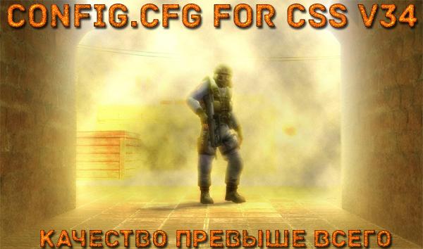 Config.cfg для css v34