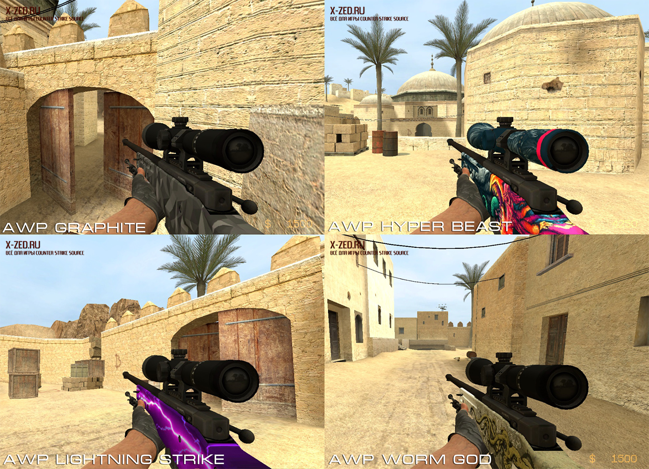 Скачать модели оружия для ксс v34.