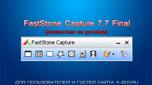 Программа FastStone Capture 7.7 Final (RUS) - Скачать