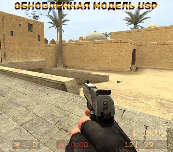 Обновленная модель пистолета usp для css