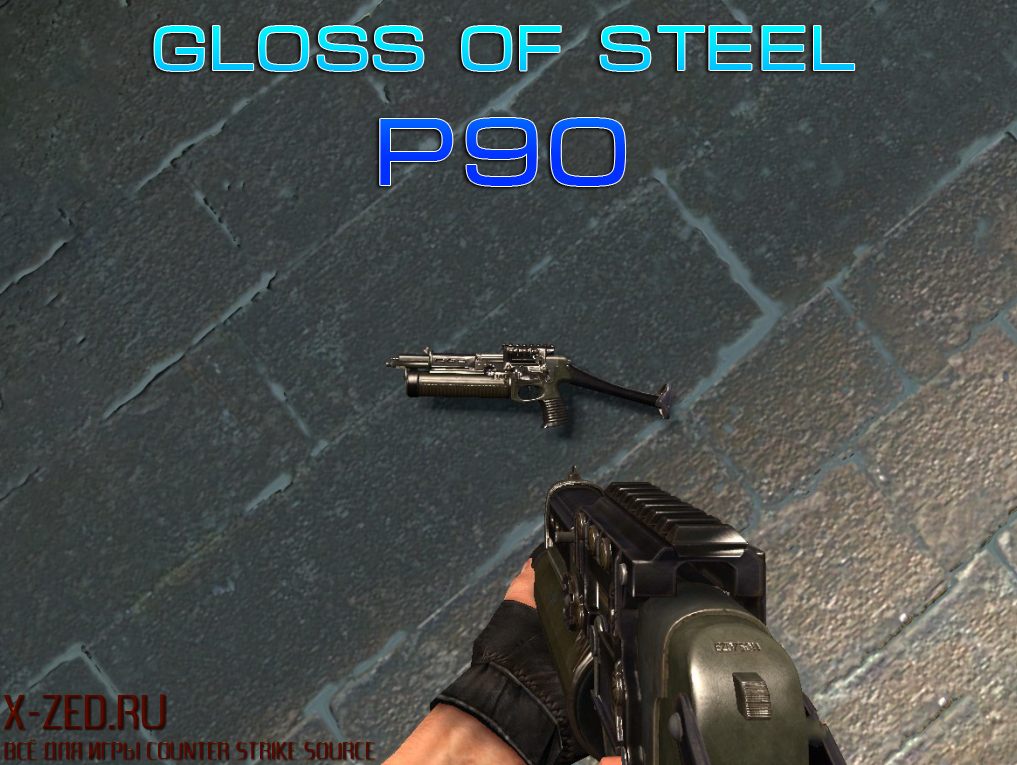 Модель Gloss of steel P90 для css - Скачать