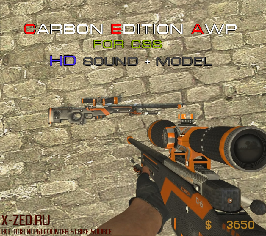 Carbon Edition AWP для css HD sound + model - Скачать