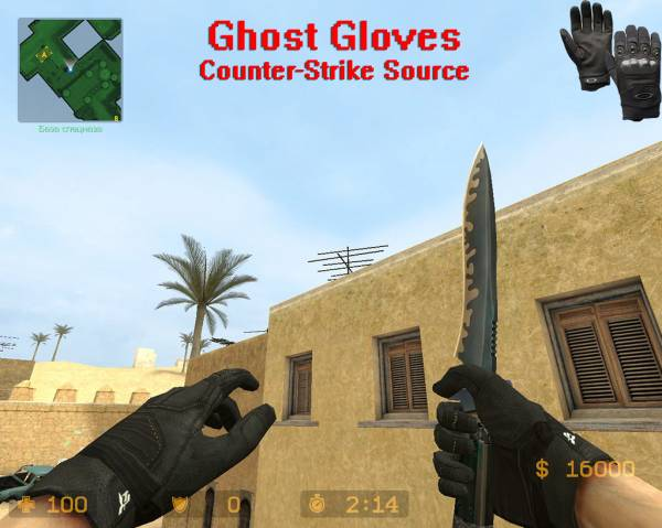 Перчатки Ghost Gloves для css