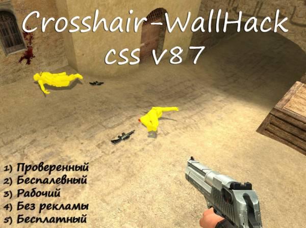 Чит wallhack-crosshair для css v87